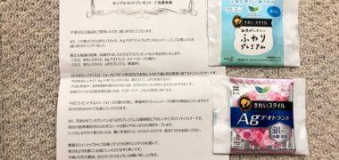 花王のキャンペーンで「ロリエ きれいスタイル 無料サンプル」が当選