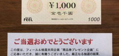 フィール&桃屋のハガキ懸賞で「商品券 1,000円分」が当選