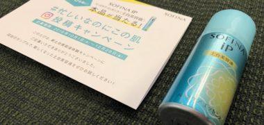 花王のキャンペーンで「SOFINA iP 土台美溶液」が当選