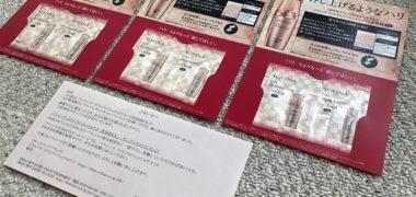 花王のキャンペーンで「リフトプロフェッショナル ハリ美容液EX 無料サンプル」が当選