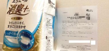 大王製紙のキャンペーンで「トイレットペーパー 商品モニター」に当選