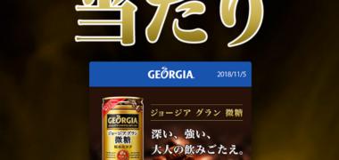 Coke ONアプリの懸賞で「ジョージア ドリンクチケット」が当選