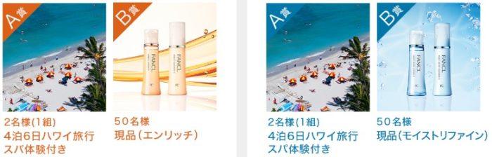 ファンケル ×WWDジャパン「プレゼントキャンペーン