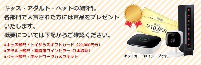 三幸製菓の「HALLOWEENチーズアーモンドパーティーフォトコンテスト」キャンペーン