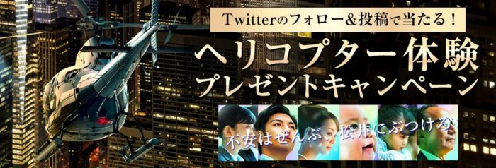 松井証券の「Twitterのフォロー&投稿で当たる!ヘリコプター体験プレゼントキャンペーン