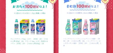 花王の「Kao PLAZA 5周年ありがとうクイズ」キャンペーン