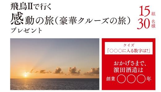 濵田酒造の150周年記念企画「感謝を感動の一杯にプレゼントキャンペーン