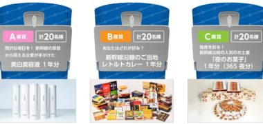 東海旅客鉄道のスマートEX 1周年記念「THE席くじキャンペーン