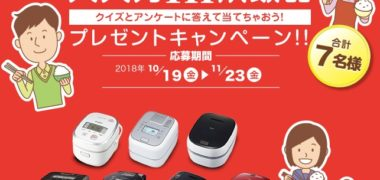 一般社団法人日本電機工業会の「大火力IH炊飯器プレゼントキャンペーン
