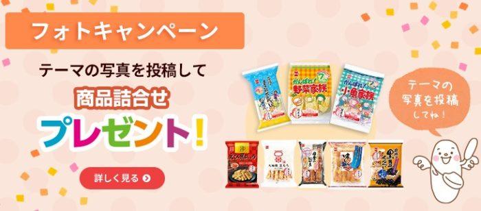 岩塚製菓の「フォトキャンペーン