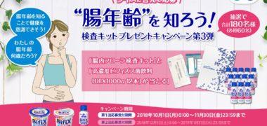 """glicoの「BifiX""""腸年齢""""を知ろう!検査キット プレゼントキャンペーン第3弾"""
