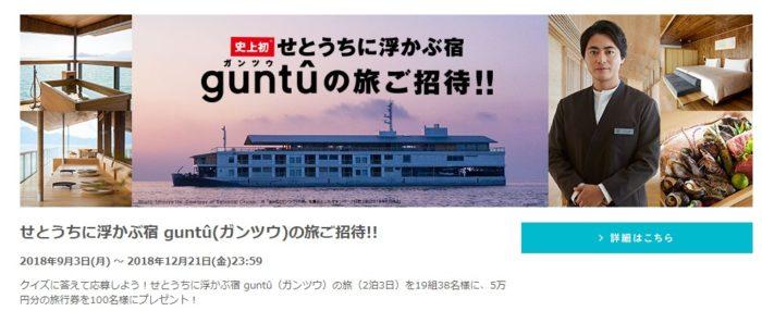 コカ・コーラ ジョージアの「guntû(ガンツウ)の旅ご招待!」キャンペーン