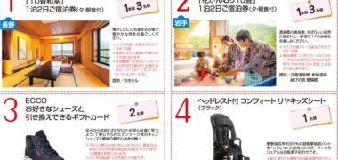 ミキハウスの子育て応援フリーマガジン ハッピー・ノートの「2018 Autumn 秋号プレゼント」キャンペーン
