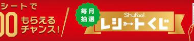 Shufoo!アプリの「レシートくじ」キャンペーン