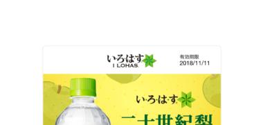 Coke ONアプリのキャンペーンで「い・ろ・は・す 二十世紀梨 無料クーポン」が当選