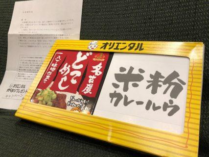 オリエンタルカレーのハガキ懸賞で「米粉カレールウと名古屋どてめし」の試食品が当選