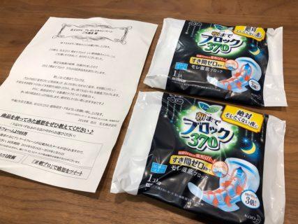 花王のキャンペーンで「ロリエ 朝までブロック 370」の試供品が当選