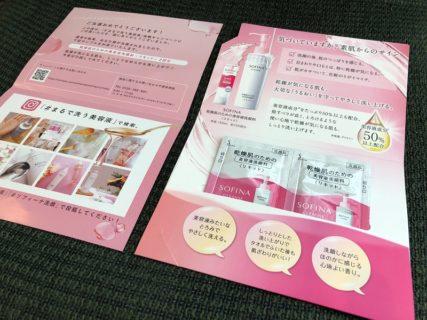 花王のキャンペーンで「SOFINA 乾燥肌のための美容液洗顔料 無料サンプル」が当選
