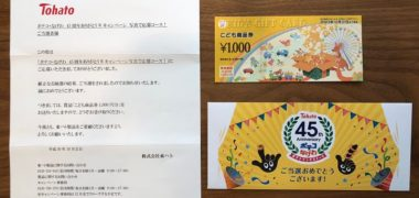 東ハトのキャンペーンで「こども商品券 1,000円分」が当選