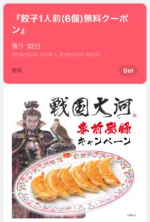 天下統一シミュレーション「戦国大河」× 餃子の王将 コラボ企画「事前登録キャンペーン