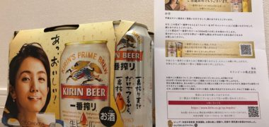 キリンのTwitter懸賞で「一番搾り生ビール6本」が当選