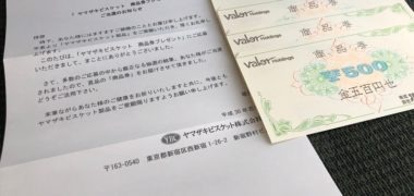 バロー・ヤマザキのハガキ懸賞で「商品券 2,000円分」が当選