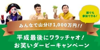 眞露株式会社の「JINROを飲んで一発当てよう!平成最後にワラッチャオ!キャンペーン