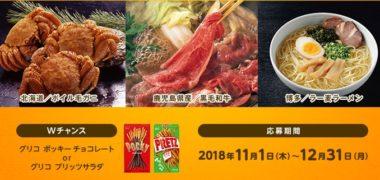 SoftBankの「合計1,000名さまに当たる!あったかグルメプレゼントキャンペーン