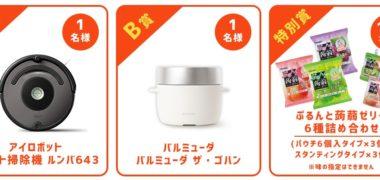オリヒロ株式会社の「ぷるんと蒟蒻ゼリー公式SNS開設記念!プレゼントキャンペーン
