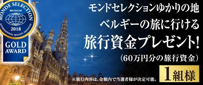 丸大食品のモンドセレクション金賞受賞記念「燻製屋を味わおう!キャンペーン