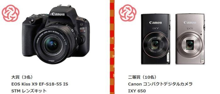 株式会社プラザクリエイトのdigipri(デジプリ)「平成最後の年賀状にしたい写真コンテスト」キャンペーン
