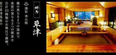 サントリーの「日本の豪華温泉当たる!」キャンペーン