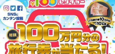 100円レンタカーのオリコン顧客満足度1位達成記念「総額100万円分の旅行券が当たる!」キャンペーン