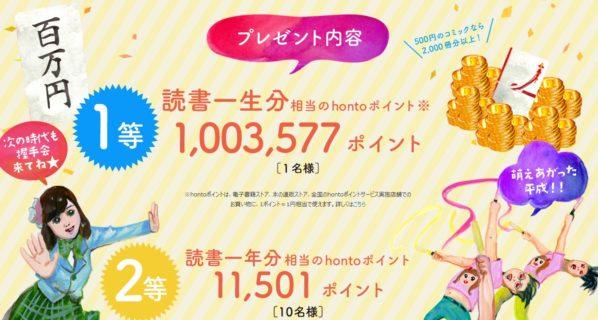 大日本印刷のhonto「平成最後の読書一生分 100万ポイントが抽選で当たる!!キャンペーン