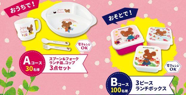 森永乳業 × くまのがっこう コラボ企画「ジャッキーといっしょにぱくぱく食べよう!ジャッキーグッズプレゼントキャンペーン