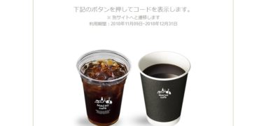 kouriiのキャンペーンで「マチカフェコーヒー 無料クーポン」が当選