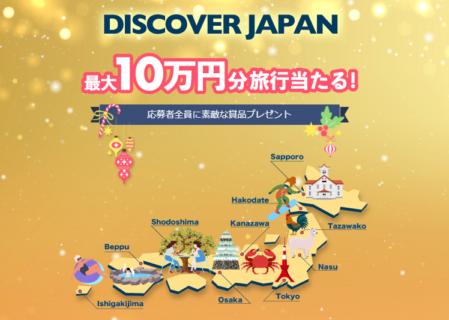 マイステイズ・ホテル・グループの「DISCOVER JAPANキャンペーン