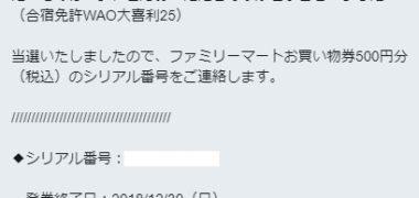 インター・アート・コミッティーズのTwitter懸賞で「お買い物券 500円分」が当選