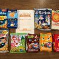 東ハトのキャンペーンで「お菓子の詰め合わせ」が当選