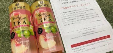 キリンのTwitter懸賞で「午後の紅茶 Fruit×Fruit TEA ピーチ&マスカット」が当選