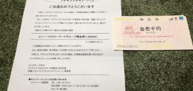 アピタ・ピアゴ&はくばくのハガキ懸賞で「商品券 1,000円分」が当選