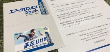 久光製薬のキャンペーンで「QUOカード 1,000円分」が当選
