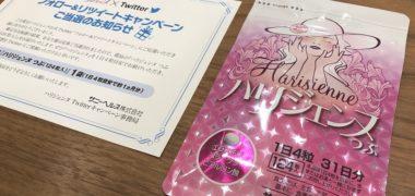 サニーヘルスのTwitter懸賞で「ハリジェンヌ つぶ」が当選