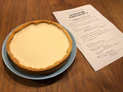 アピタ・ピアゴ&北川村ゆず王国のハガキ懸賞で「ゆずレアチーズケーキ」が当選