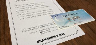 東海CGC・UHA味覚糖のハガキ懸賞で「商品券 1,000円分が当選