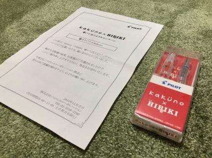 PILOTのTwitter懸賞で「響オリジナルkakuno」が当選