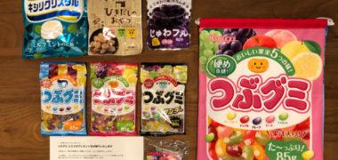 春日井製菓のTwitter懸賞で「ヒミツのプレゼント」が当選