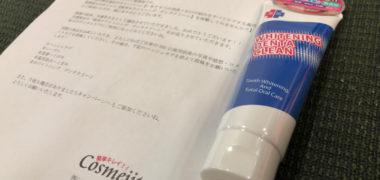 コスメジタンのキャンペーンで「薬用ホワイトニング デンタクリーン」が当選