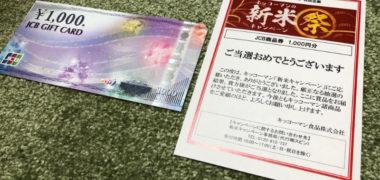 PLANT・キッコーマンのハガキ懸賞で「JCB商品券 1,000円分」が当選