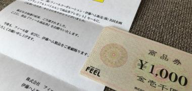 フィール・伊藤ハムのハガキ懸賞で「商品券 1,000円分」が当選